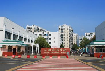 新昌县南瑞实验学校