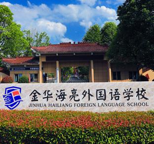 金华海亮外国语学校