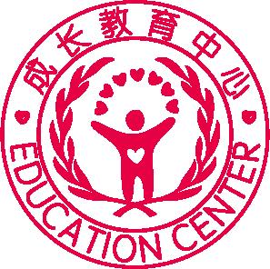 成长教育中心