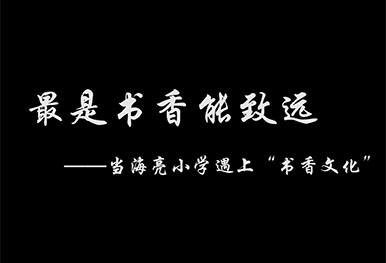 海亮小学书香校园