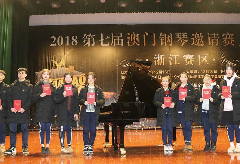 参加澳门钢琴邀请赛9名同学获奖