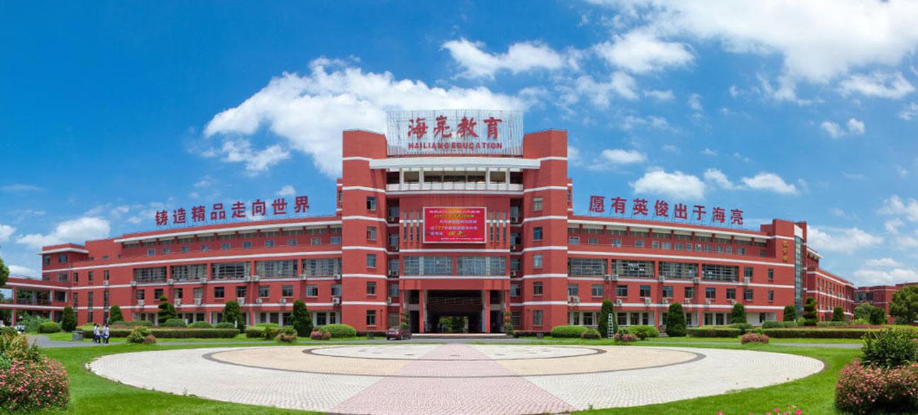 Hailiang Experimental High School