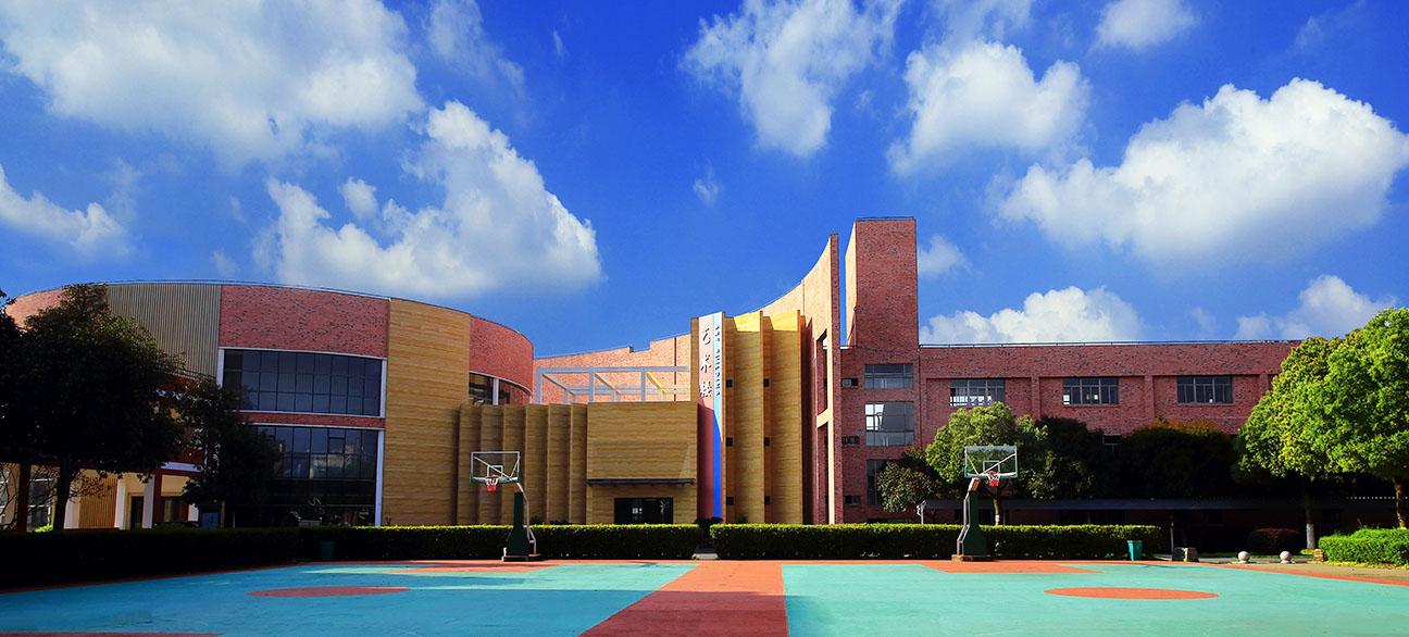 Hailiang Arts High School