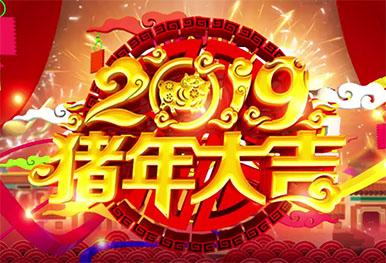 2019 小学部年会
