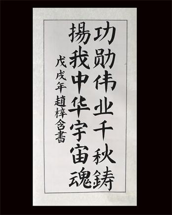 毛笔书法 天马小学 赵梓含