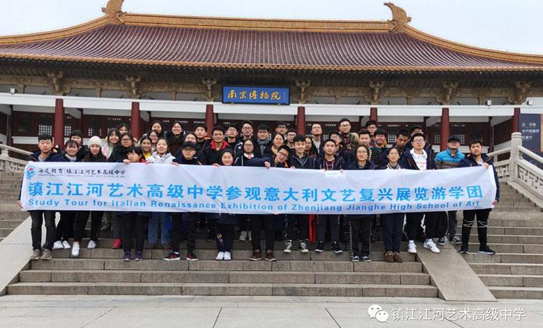 海亮教育·江河艺高 师生共赴南京参观学习