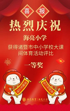 """鼠年传佳讯,""""赢""""战新一年"""