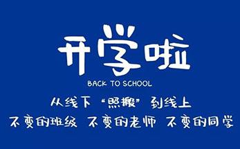 """新利luck娱乐在线教育旗下所有学校""""开学""""了"""