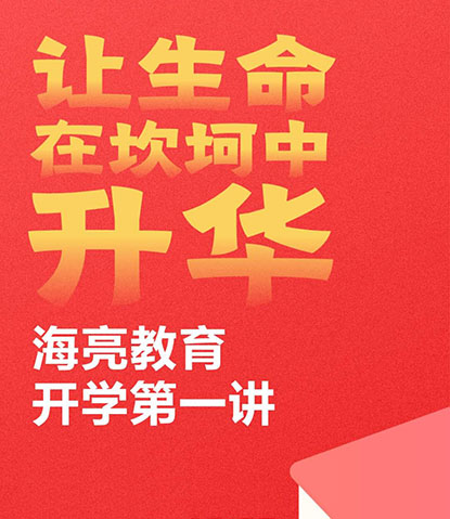 新利luck娱乐在线-新利18app体育-18新利官方下载开学第一讲