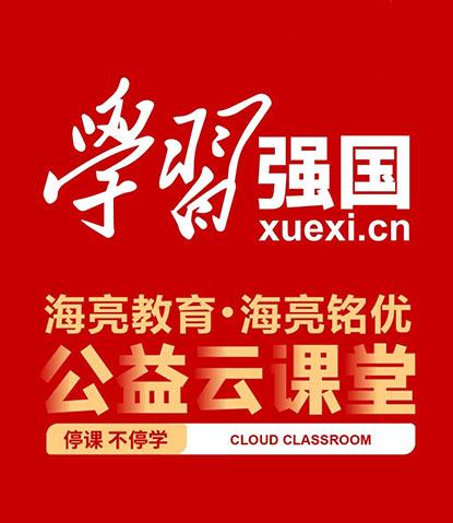 """新利luck娱乐在线教育公益云课堂登上""""学习强国""""学习平台!"""