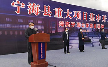 """谋划三载终于落地 新利luck娱乐在线教育""""宁海公学""""项目正式开工"""