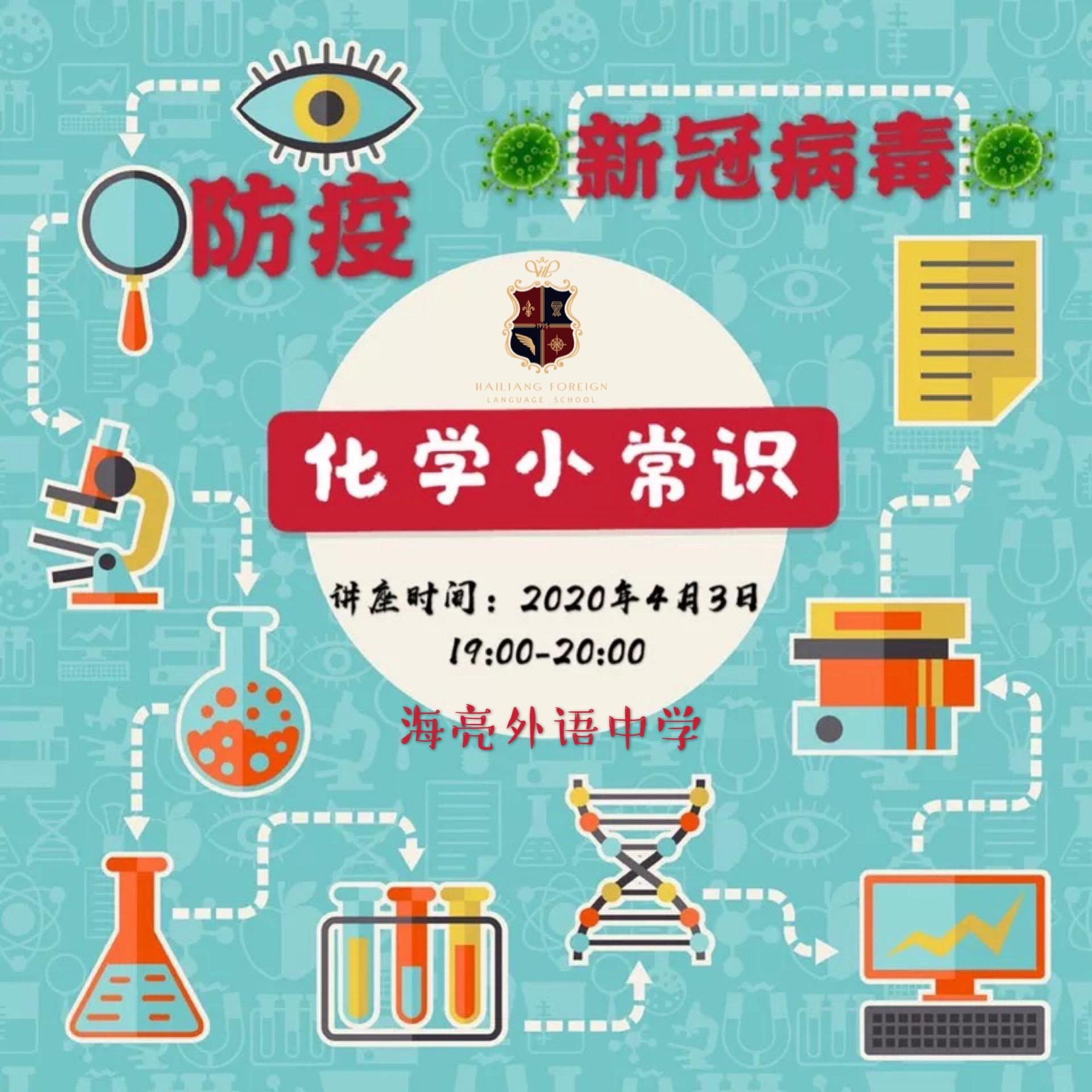 《新冠病毒防疫中的化学小常识》系列活动之线上讲座