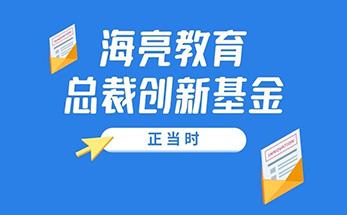 廿五海亮·全民创新 | 海亮教育总裁创新基金暖心启动啦!