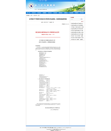 海亮小学被评为2019年度浙江省民办中小学宣传工作先进单位