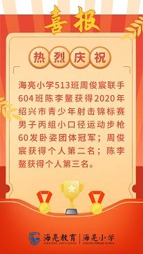 海亮小学在2020年绍兴市青少年射击锦标赛中喜获佳绩!