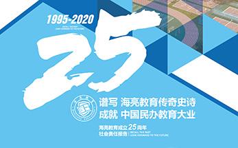 海亮教育成立25周年社会责任报告