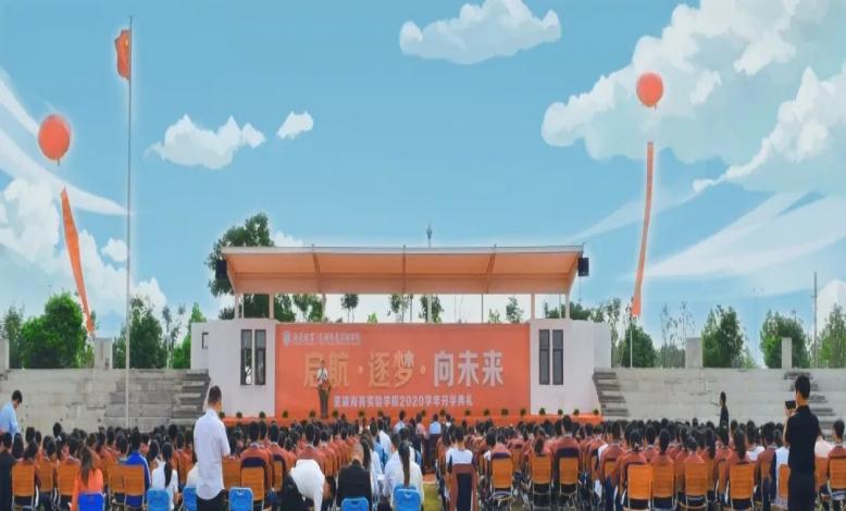 启航·逐梦·向未来 | 芜湖海亮实验学校2020开学典礼