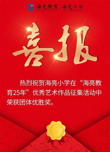 """海亮小学在""""海亮教育25周年""""优秀艺术作品征集中喜获佳绩"""