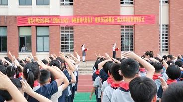 """海亮小学2020学年""""红领巾心向党,争做新时代好队员""""建队节活动暨新一届大队委就职宣誓仪式"""
