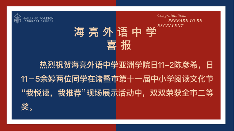 海亮外语中学两学子喜获诸暨市第十一届阅读文化节二等奖