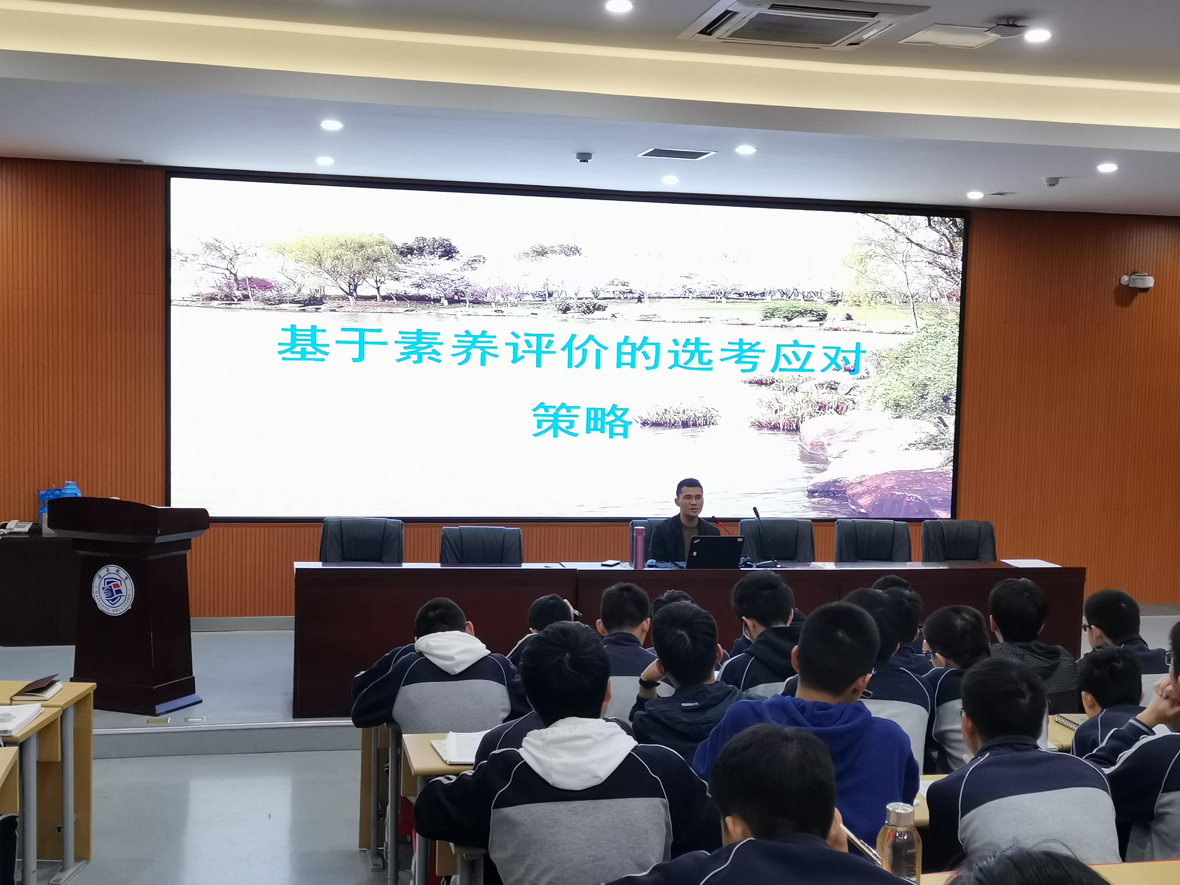 海亮高级中学邀请俞宝根老师来校做专题讲座