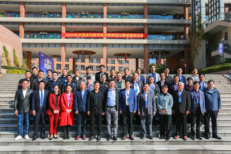 2020全国高中数学联合竞赛浙江赛区颁奖大会在诸暨海亮高级中学隆重举行