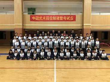 中国武术段位制(初段位)诸暨考点考评会在海亮小学举行
