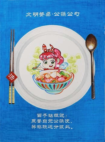 《公筷公勺》