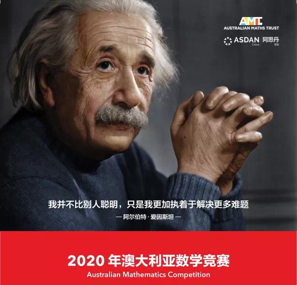 2020澳大利亚数学竞赛获奖喜报