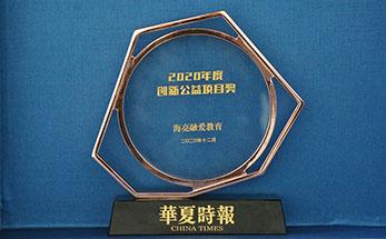 """海亮的温度和力量——海亮融爱教育获得""""年度创新公益项目""""奖"""