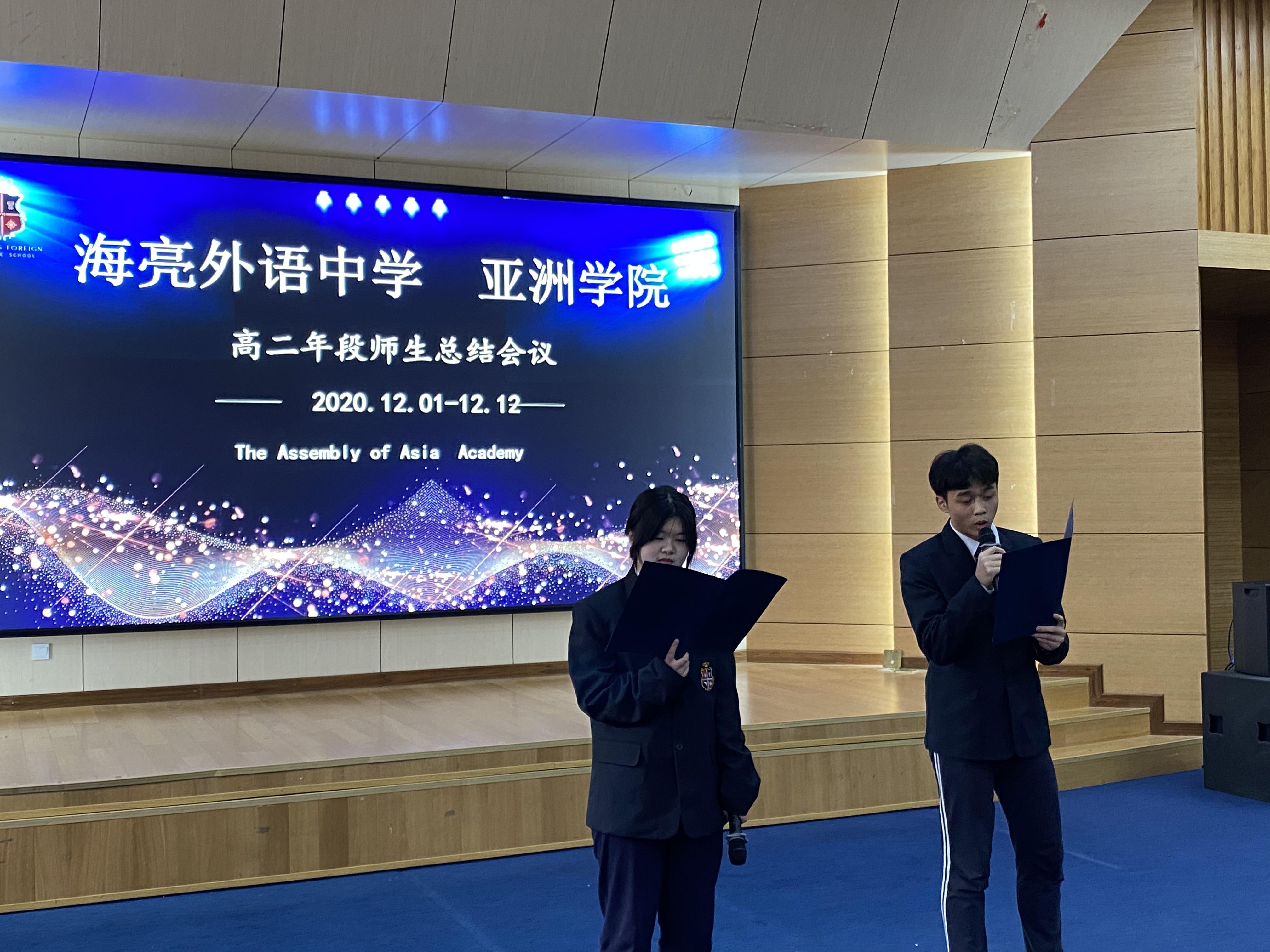 海亮外語中學召開亞洲學院高二年級師生大會