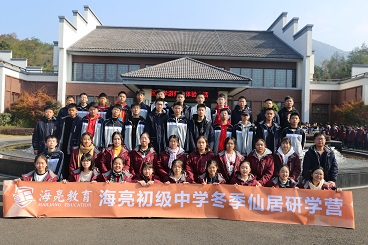 海亮初级中学八年级秋季研学游