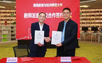 人才共培 师资共训 | 海亮教育与杭州师范大学进一步深化战略合作