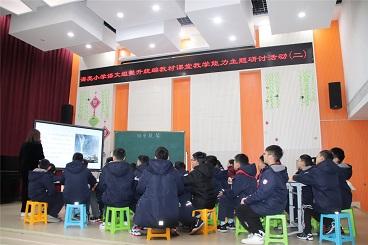 海亮小学语文组提升统编教材课堂教学能力主题研讨活动(二)