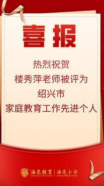 """海亮小学楼秀萍老师被评为""""绍兴市家庭教育工作先进个人"""""""