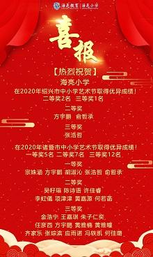 海亮小学在2020年绍兴市、诸暨市中小学艺术节取得优异成绩!