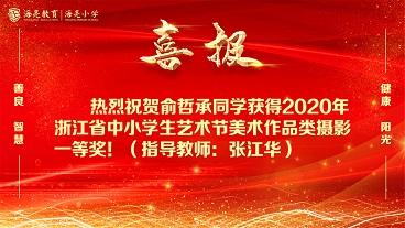 海亮小学俞哲承同学在2020年浙江省中小学生艺术节中荣获美术作品类摄影一等奖!