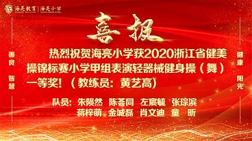 海亮小学在2020年浙江省健美操锦标赛中斩获两个一等奖!