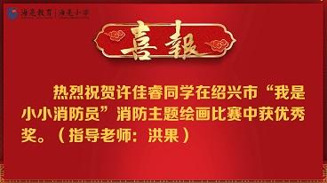 """海亮小学许佳睿同学获得绍兴市""""我是小小消防员""""消防主题绘画优秀奖"""