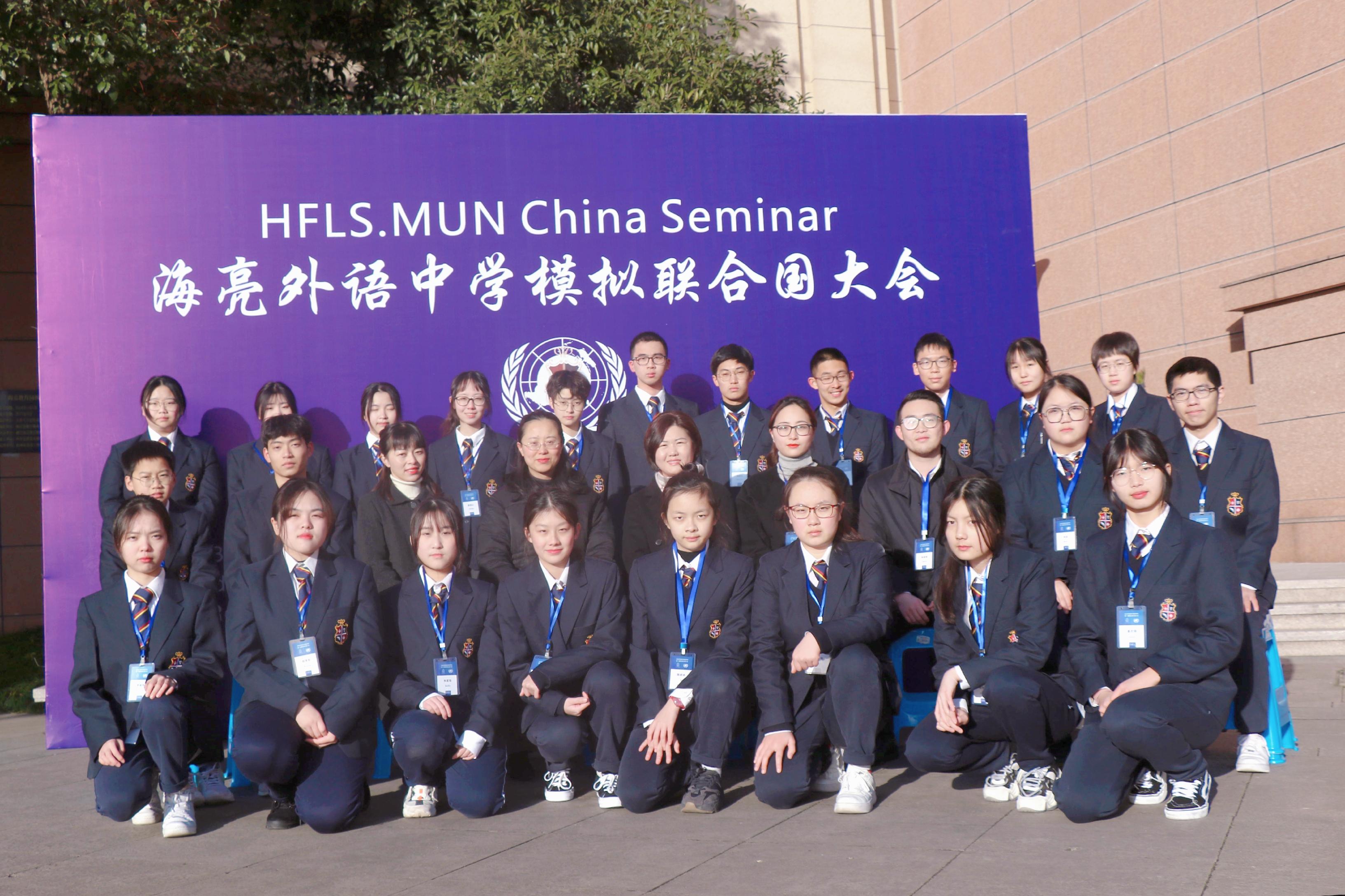 海亮外語中學模擬聯合國社團成功舉辦了海亮外語中學模擬聯合國大會
