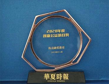 """华夏时报:海亮的温度和力量——海亮融爱教育获得""""年度创新公益项目""""奖"""