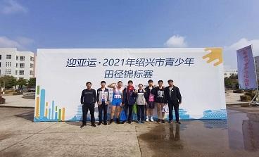 海初学子在2021年绍兴市青少年田径锦标赛上斩获4金5银2铜