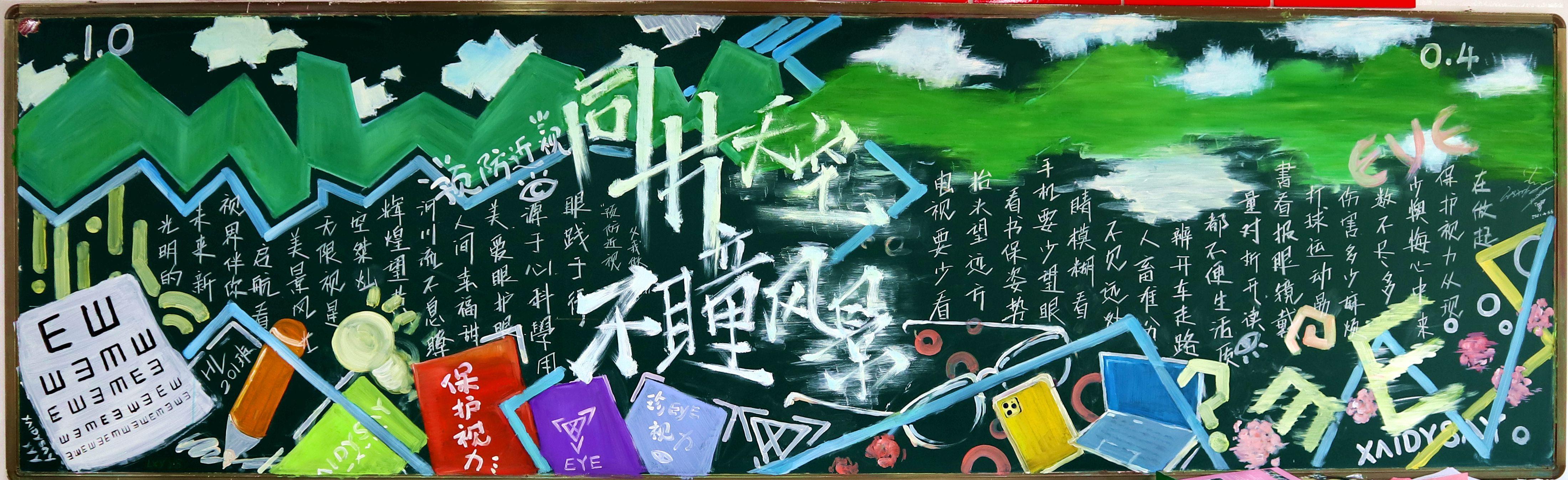 """海亮高级中学举办""""青少年近视防控宣传""""黑板报评比活动"""