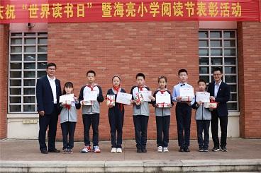 """海亮小学举行庆祝""""世界读书日""""暨海亮小学阅读节表彰活动"""