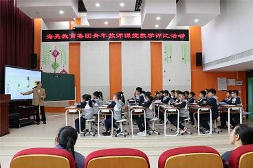 海亮教育管理集团35周岁以下中青年教师课堂教学(数学、体育)评选活动在海亮小学顺利举行