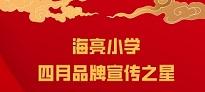 海亮小学四月品牌宣传之星