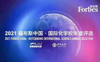全国排名第15位,浙江省第1位!2021福布斯中国·国际化学校年度评选,诸暨一所学校上榜