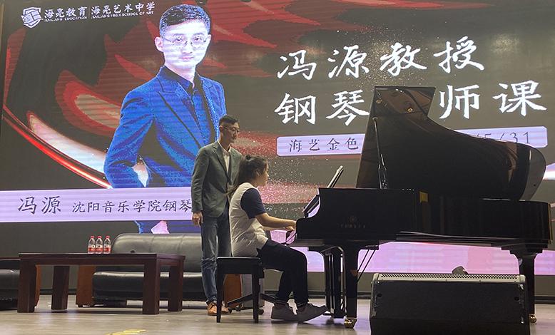 冯源教授钢琴大师课