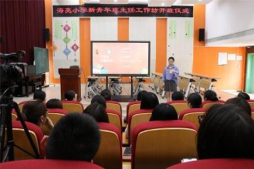 海亮小学举行新青年班主任工作坊开班仪式
