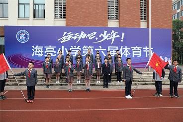 """海亮小学举行""""童心向党,争做新时代好队员""""主题升旗仪式"""